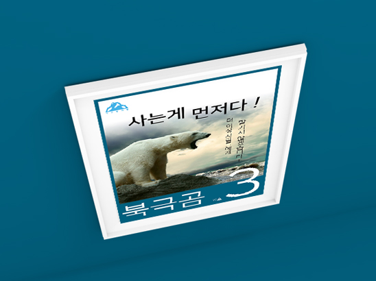 """<span>기호 3번 북극곰 <strong class=""""author"""">김지수</strong> </span><i>→</i>"""
