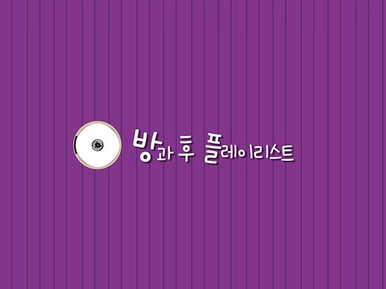 """<span>방과후플레이어<em class=""""member_all"""">김하연, 손민주</em></span><i>→</i>"""