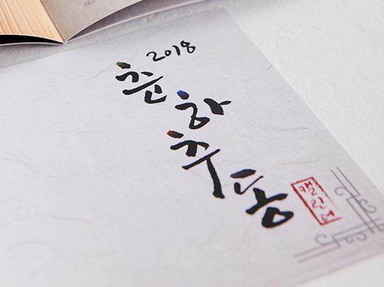 """<span>춘하추동<em class=""""member_all"""">김진성, 엄순영</em></span><i>→</i>"""