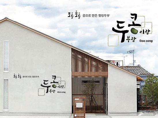"""<span>두부랑 콩이랑<em class=""""member_all"""">곽수진</em></span><i>→</i>"""