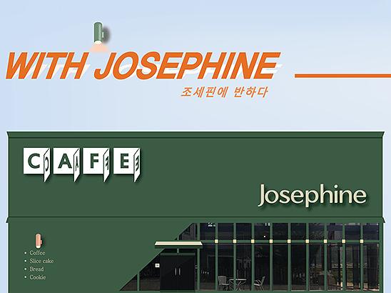 "<span>카페 조세핀<em class=""member_all"">강슬아, 민다빈</em></span><i>→</i>"