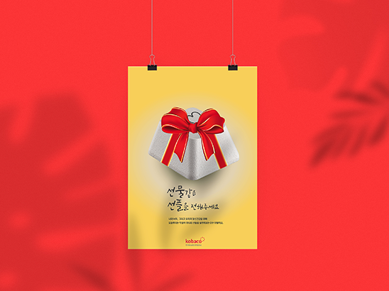 <span>선물같은 선플을 전해주세요</span><i>→</i>