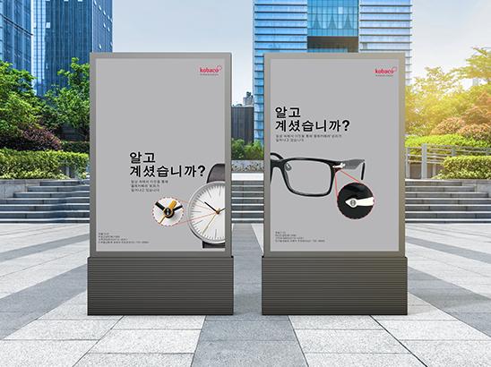 <span>불법 촬영 공익 광고 포스터</span><i>→</i>