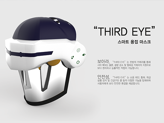"<span>스마트 용접 마스크 ""third eye""</span><i>→</i>"