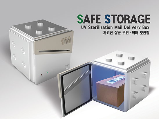 <span>자외선 살균 우편,택배 보관함 (UV Sterilization Mail Delivery Box)</span><i>→</i>