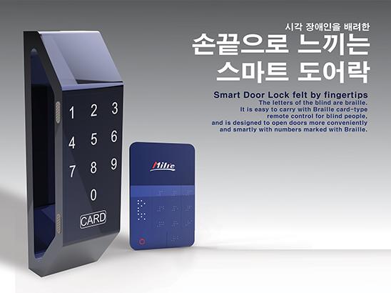 <span>손끝으로 느끼는 스마트 도어락 (Smart Door Lock Felt by Fingertips)</span><i>→</i>