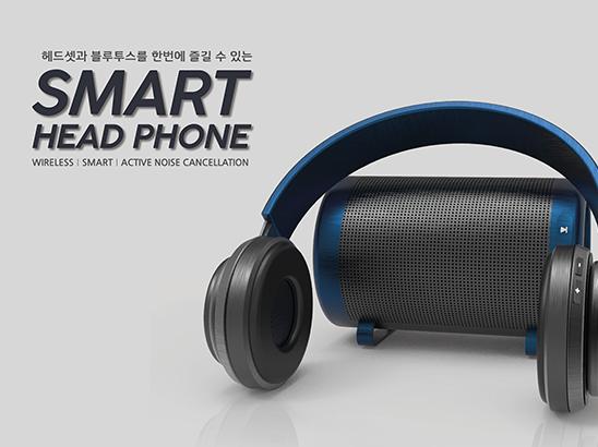 <span>스마트 헤드폰 (Smart Headphone)</span><i>→</i>