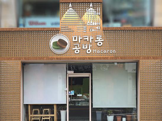 <span>마카롱 공방</span><i>→</i>