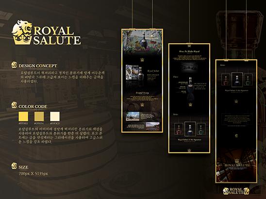<span>ROYAL SALUTE (로얄살루트)</span><i>→</i>