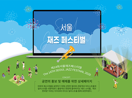 <span>서울 재즈 페스티벌</span><i>→</i>