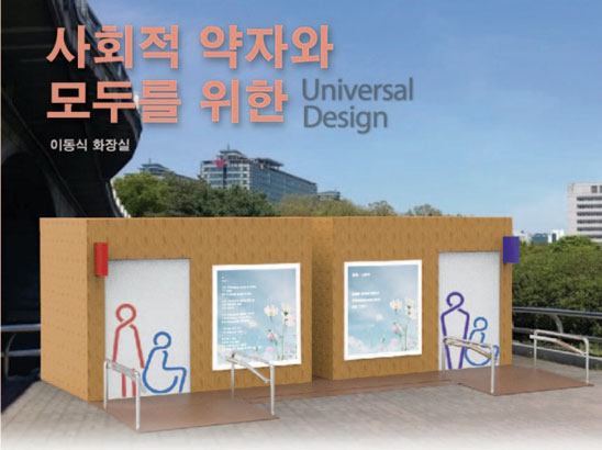 <span>사회적 약자와 모두를 위한 Universal Design</span><i>→</i>