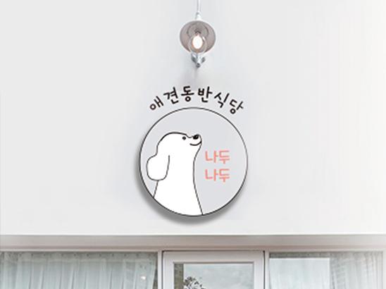 <span>나두나두</span><i>→</i>