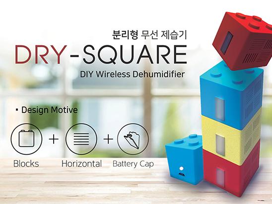 <span>드라이 스퀘어 (Dry Square)</span><i>→</i>