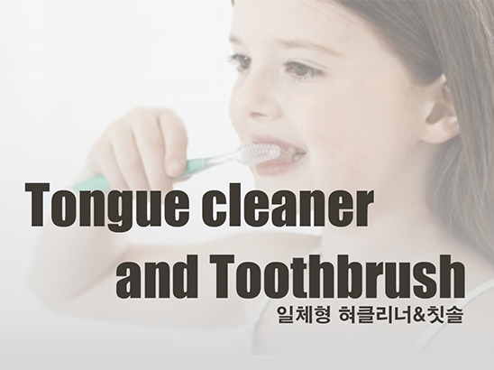 <span>일체형 혀클리너 & 칫솔 (All-in-one tongue cleaner & toothbrush)</span><i>→</i>
