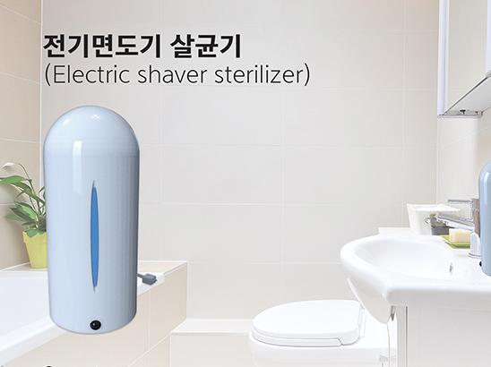 <span>전기면도기 살균기 (Electric shaver sterilizer)</span><i>→</i>