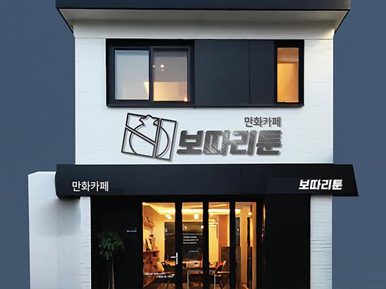 <span>보따리툰 만화카페</span><i>→</i>
