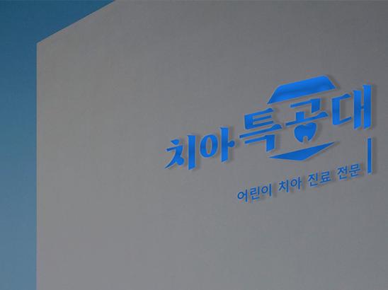 <span>치아특공대</span><i>→</i>