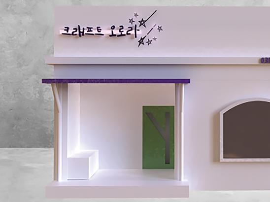 <span>파주 용주골 창조문화밸리 프로젝트, 파사드디자인·간판 디자인</span><i>→</i>