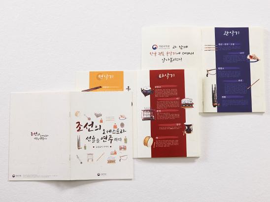 "<span>조선의 오케스트라,선율을 연주하다.<em class=""member_all"">김다연, 김채영, 최재연</em></span><i>→</i>"